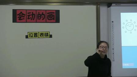 """浙美版美术六下第6课《 会动的""""画""""》课堂教学视频实录-符今"""
