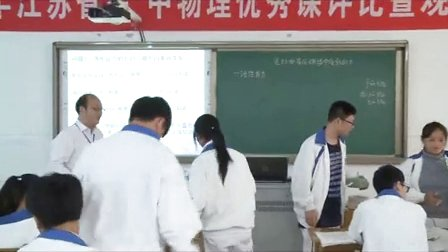 2015年江苏省高中物理优课评比《磁场对通电导线的作用力》教学视频,于建飞