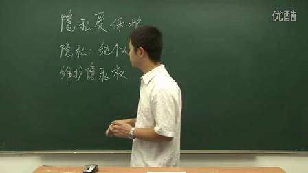 人教版初中思想品德九年级《隐私受保护》名师微型课 北京刘涛
