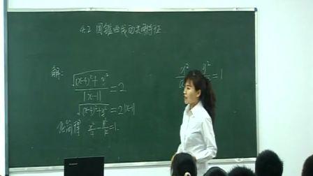 《圆锥曲线的共同特征》优质课实录(北师大版高二数学,武陟一中:祝敬敬)
