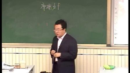 人教2011课标版物理 八下-8.3《摩擦力》教学视频实录