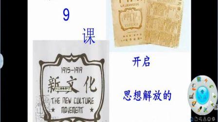 《开启思想解放的闸门》北师大版八年级历史-孙喜报
