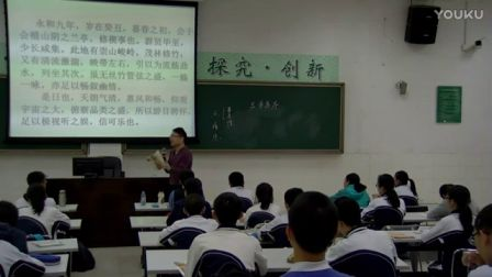 《兰亭集序》 教学实录(高一语文,深圳外国语学校:黄晓鸿)