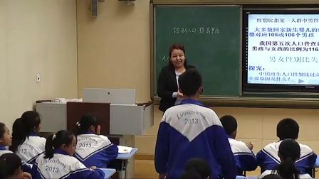 初中思品教科版九年级《第十六课 可持续发展》甘肃 贾淑娟