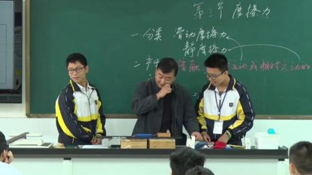 人教2011课标版物理 八下-8.3《摩擦力》教学视频实录-彭群岭