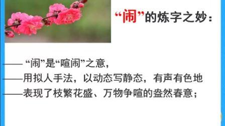 """高三语文《鉴赏古诗""""炼字""""之妙》微课视频"""