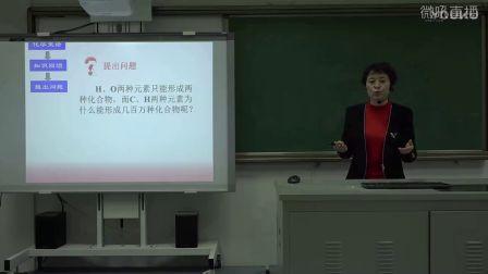 高二《有机化合物的结构特点》河北石雪峰(2016年河北省高中化学优质课评选)