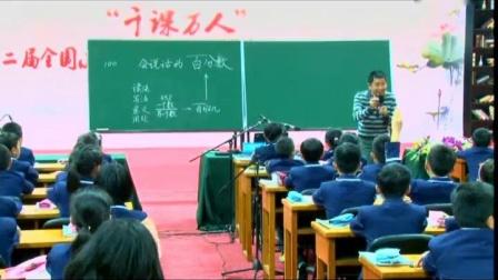 《百分数的意义》小学数学六上-第二届全国小学数学研讨观摩会-张齐华
