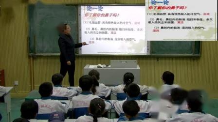 人教2011课标版生物七下-4.3.1《呼吸道对空气的处理》教学视频实录-安卓