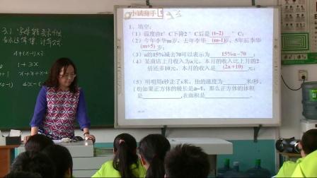 北师大版数学七上-3.1《字母能表示什么》课堂教学视频实录-吕冬梅
