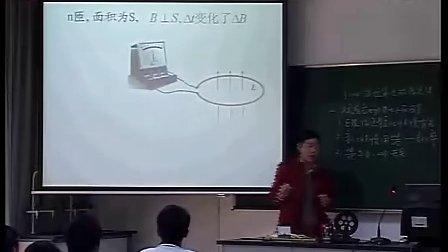 高二物理:法拉第电磁感应定律教学视频