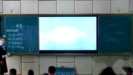 《9 数学广角——鸡兔同笼》人教2011课标版小学数学四下教学视频-内蒙古呼和浩特市_赛罕区-张慧