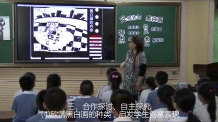 《变照片为黑白画》教学课例-岭南版美术四年级,珠光小学:孙勇