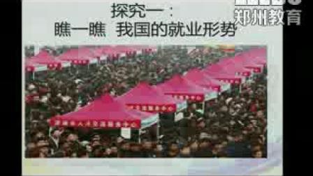 《做好就业与自主创业的准备》人教版高一政治,郑州扶轮外语学校:张晨阳