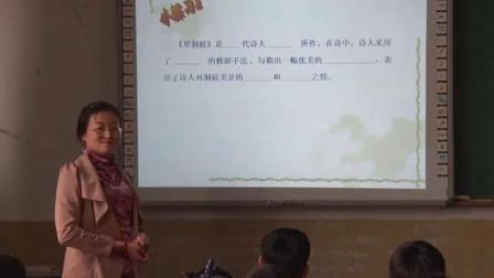 《望洞庭》人教版小学语文四下课堂实录-山西忻州市-段树华
