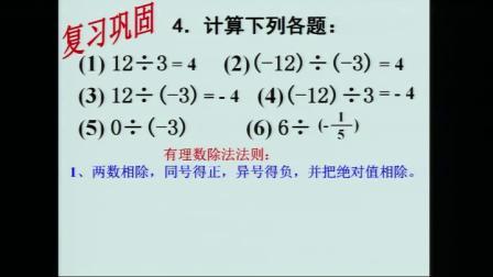 北师大版数学七上-2.11《有理数的混合运算》课堂教学视频实录-袁旭红