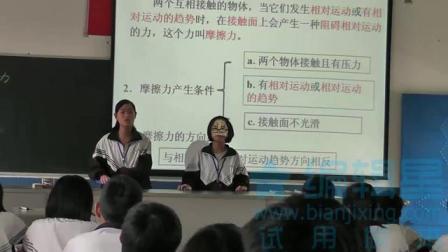 人教2011课标版物理 八下-8.3《摩擦力》教学视频实录-六盘水市