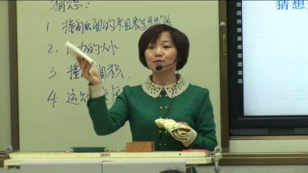 人教2011课标版物理 八下-8.3《摩擦力》教学视频实录-骆新柳