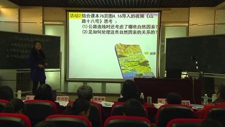 高一地理人教版必修一《地表形态对聚落及交通线路分布的影响》广西姜丽彬