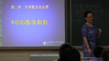 北师大版数学七上-2.8《有理数的除法》课堂教学视频实录-李华