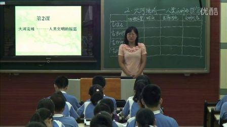 初中历史人教版九上《大河流域──人类文明的摇篮》天津王晓艳