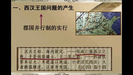 高一历史微课视频《西汉王国问题的由来与解决》