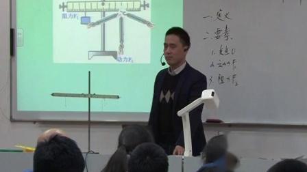 华师大版科学九上5.1《杠杆》课堂教学视频实录-韦毅聪