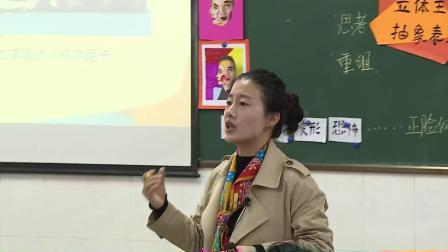 浙美版美术六年级拓展课程内容《向毕加索学习》课堂教学视频实录-徐莹莹