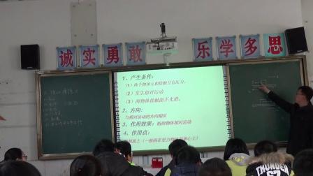 人教2011课标版物理 八下-8.3《摩擦力》教学视频实录-刘进山