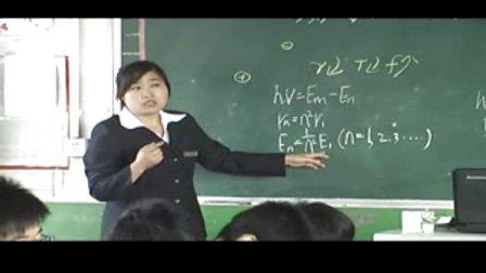 陕西省示范优质课《量子论视野下的原子模型2-1》高二物理,澄城县澄城中学:张莉侠