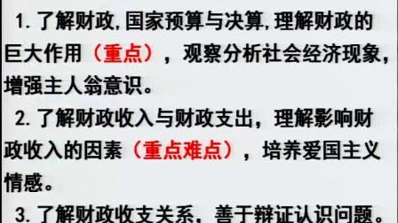 《国家财政》人教版高一政治,中牟第一高级中学:张文玲