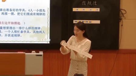 《找规律》人教2011课标版小学数学一下教学视频-湖北十堰市-刘慧