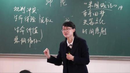 苏教版高中语文必修二《时间即命运——师陀小说〈说书人〉及其他解读》课堂教学视频实录-郁雪琳