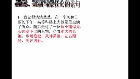 《人物形象分析》人教版高一语文-留坝县中学-杜娟-陕西省首届微课大赛