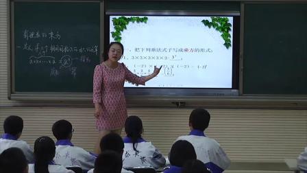 北师大版数学七上-2.9《有理数的乘方-1》课堂教学视频实录-高丽娟