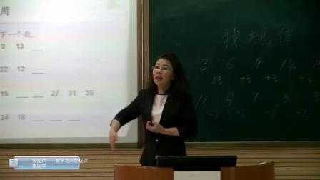 《找规律》人教2011课标版小学数学一下教学视频-黑龙江绥化市_安达市-曹延萍