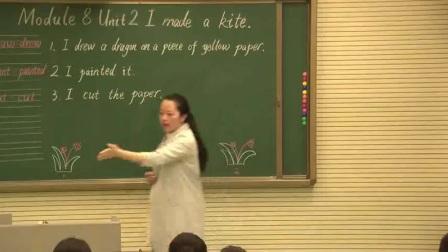 外研版(三起)小学英语五下Module8 Unit 2 I made a kite.河南姚芳杰