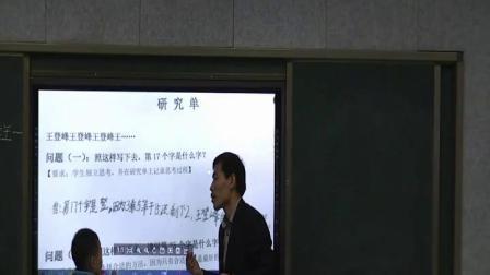 《有余数的除法-解决问题》人教2011课标版小学数学二下教学视频-青海西宁市_城中区-王登峰
