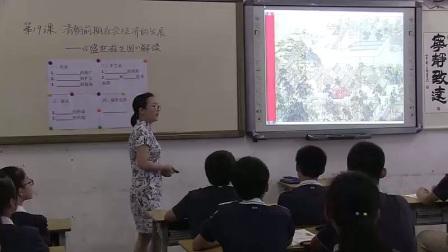 部编版初中历史七下《第19课 清朝前期社会经济的发展》广东鄢嫣