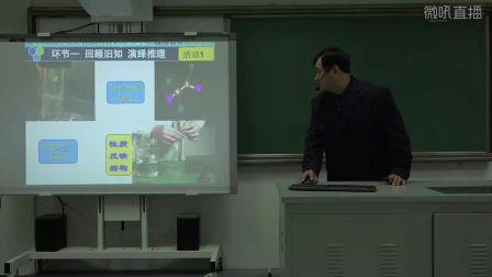 高二《脂肪烃》河北马洪恩(2016年河北省高中化学优质课评选)