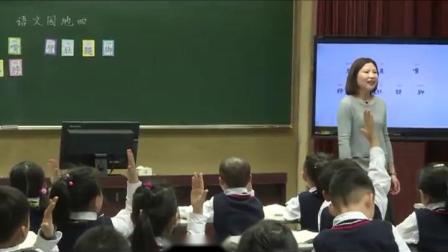 《识字加油站+字词句运用》部编版小学语文一下课堂实录-上海市_上海市_松江区-李波