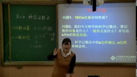 北师大版数学七上-2.10《科学记数法》课堂教学视频实录-王蕊