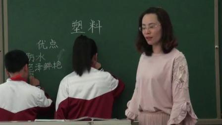 苏科版小学科学四年级《塑料》课堂教学视频实录-赵晓丽