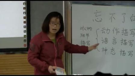 《忘不了的笑声》人教版小学语文六下课堂实录-青海海西_格尔木市-刘良静