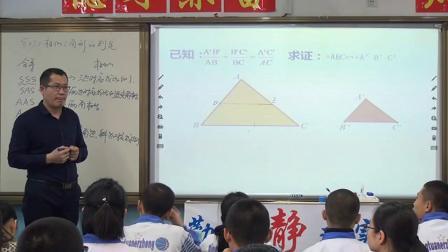 人教2011课标版数学九下-27.2.1《相似三角形的判定》教学视频实录-张峰