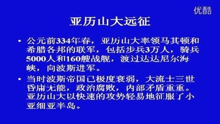 初中历史人教版九年级《古代世界的战争与征服》名师微型课 北京詹利