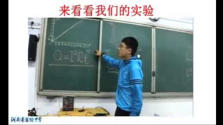 《焦耳定律》人教版高二物理-省实验中学:郭鑫
