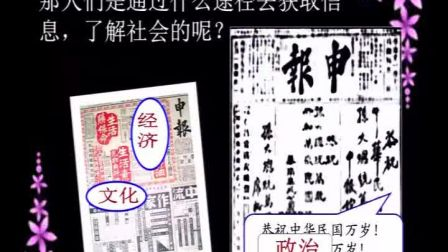 《社会生活的变化》人教版八年级历史-郑州五十二中-王萌