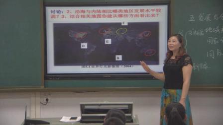 人教版地理七上-5《发展与合作》教学视频实录-金国英