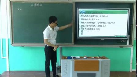 人教2011课标版物理 八下-8.3《摩擦力》教学视频实录-曹晓权